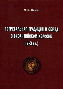 FOMIN_cover
