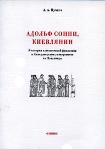 puchkov