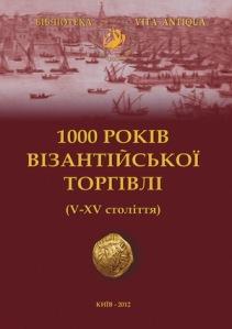 byzant_trade