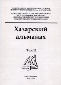 hazarskiy_almanah_11