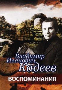 kadeev