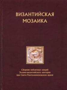 byzant_mosaics