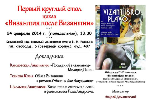 poster_rus