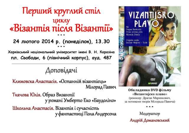 poster_ukr