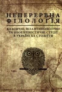 neperervna_philologia