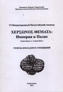 byzant_seminar_6