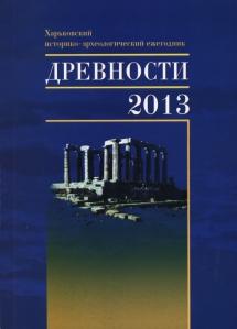drevnosti_2013