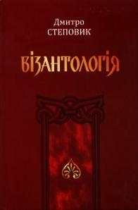 stepovyk