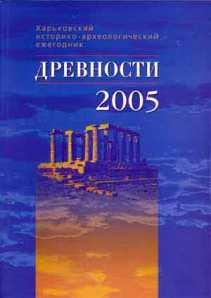 Drevnosti_2005