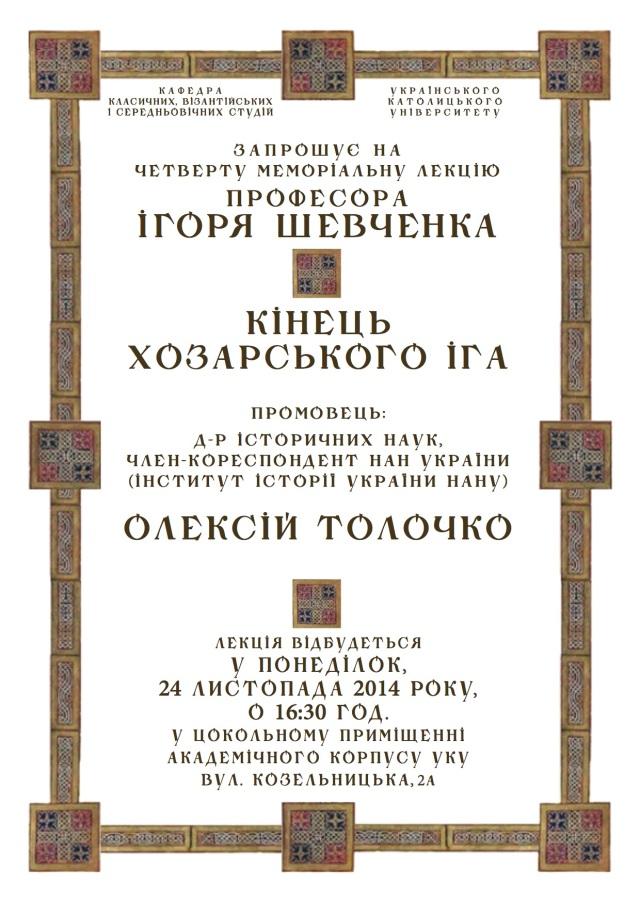 Tolochko afisha A4