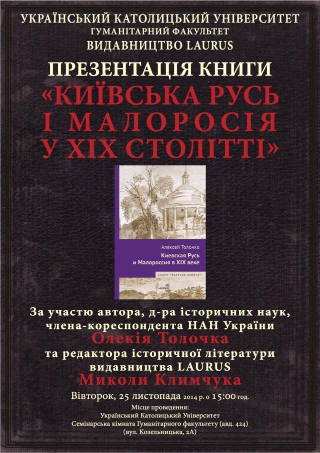 Tolochko afisha