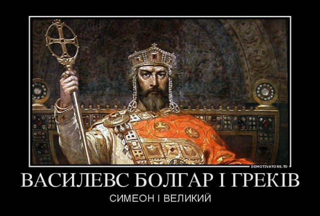 589485_vasilevs-bolgar--grekv_demotivators_to