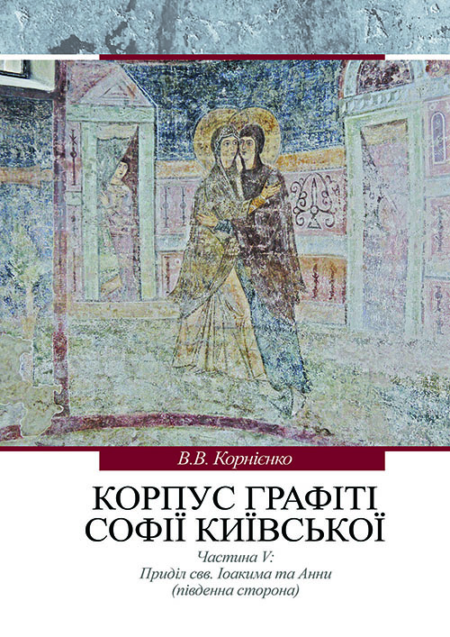 Kornienko_Cover_2_Flatten copy