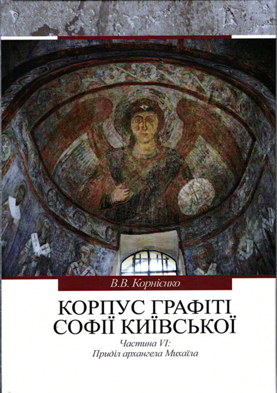 kornienko_korpus_VI