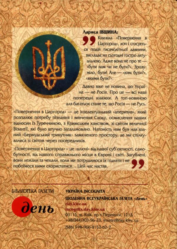povernennya_v_cargorod_2