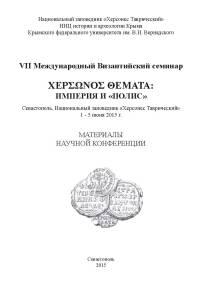 byzant_seminar_7