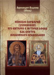 svec_book_porfiriy