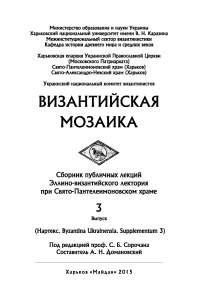 byzant_mosaic_3