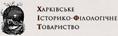 Харківське історико-філологічне товариство
