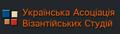Українська Асоціація Візантійських Студій