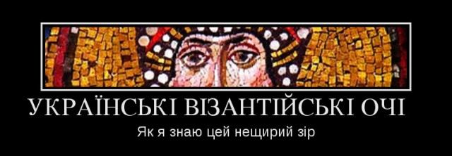 byzant_ochi