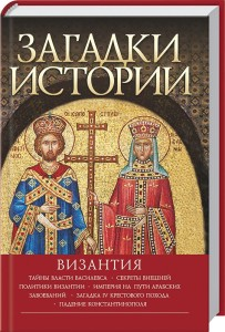 byzant_zagadki_istorii