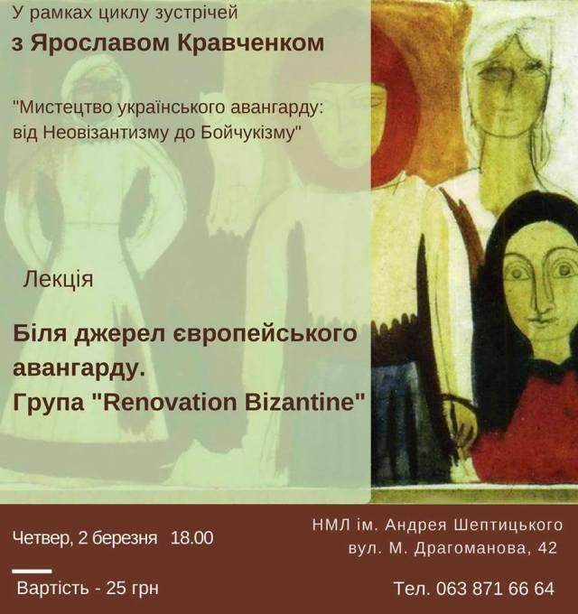 poster_renovation_byzantine